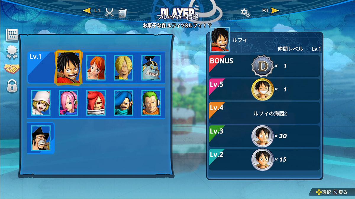 レベル 4 上げ 無双 海賊